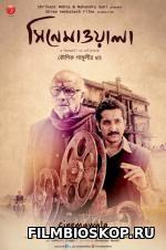 Cinemawala (2016)