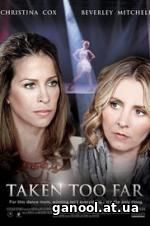 Taken Too Far (2017)