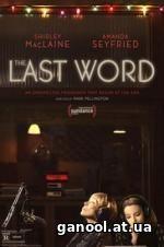 The Last Word (2017)