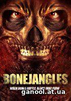 Bonejangles (2017)