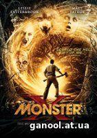 Monster X (2017)