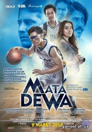 Mata Dewa (2018)