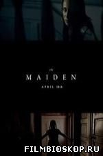 The Maiden (2016)